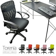 キャスター パソコン メッシュハイバック オフィス トレニア ブラック オレンジ グリーン