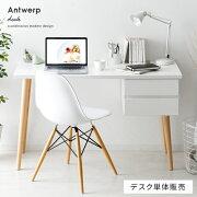 パソコン ホワイト おしゃれ シンプル デザイン アントワープ