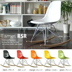Eames RSR