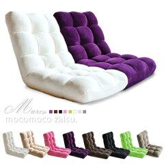 座椅子 リクライニング 椅子 chair フロア チェアー 座イス チェアリラックスチェアー 布地 モ...