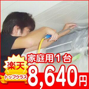 ?me id=1287664&item id=10000034&m=https%3A%2F%2Fthumbnail.image.rakuten.co.jp%2F%400 mall%2Faircon clean%2Fcabinet%2F05673348%2Fimgrc0080033394.jpg%3F ex%3D80x80&pc=https%3A%2F%2Fthumbnail.image.rakuten.co.jp%2F%400 mall%2Faircon clean%2Fcabinet%2F05673348%2Fimgrc0080033394 - エアコンが臭い!原因は室外機やカビ?暖房だと特にすっぱい臭いが?対策はこれ!