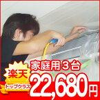 家庭用エアコンクリーニング【3台】【東京・神奈川・千葉・埼玉・静岡・愛知・岐阜・三重】平成25年度全国1位(施工件数)に輝きました。作業後3カ月保証付き。