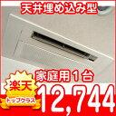 家庭用エアコンクリーニング【1台・天井埋め込み型(1方向吹き出しのみ)...