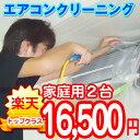 家庭用エアコンクリーニング【2台】【東京・神奈川・千葉・埼玉・静岡】作業後3カ月保証付き。