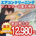 家庭用エアコンクリーニング【1台・フィルター自動お掃除機能付