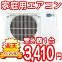 家庭用エアコンクリーニング・室外機【東京・神奈川・千葉・埼玉