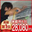 家庭用エアコンクリーニング【4台】【東京・神奈川・千葉・埼玉・静岡・愛知・岐阜・三重】平成25年度全国1位(施工件数)に輝きました。作業後3カ月保証付き。