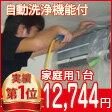 家庭用エアコンクリーニング【1台・自動洗浄機能付き(フィルター自動お掃除、お掃除ロボット等)】【東京・神奈川・千葉・埼玉・静岡・愛知・岐阜・三重】平成25年度全国1位(施工件数)に輝きました。作業後3カ月保証付き。