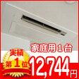 家庭用エアコンクリーニング【1台・天井埋め込み型(1方向吹き出しのみ)】