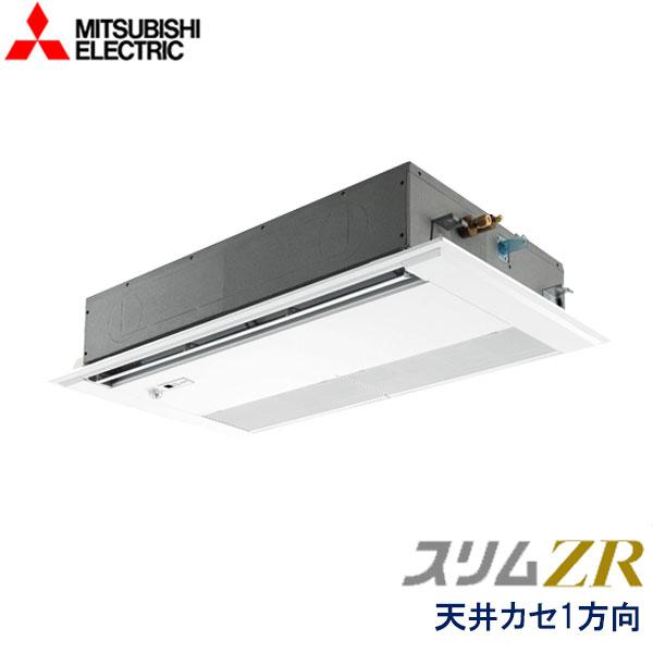 業務用エアコン 三菱電機 PMZ-ZRMP45FFV 1方向天井カセット形 1.8馬力 三相200V ワイヤードリモコン ムーブアイセンサーパネル