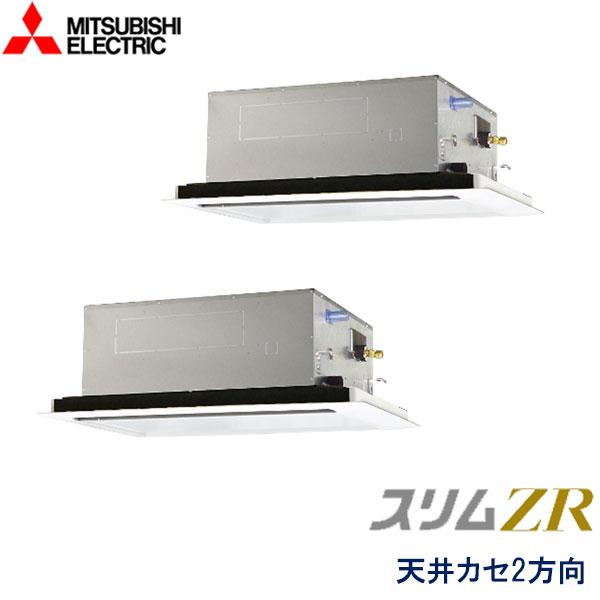 業務用エアコン 三菱電機 PLZX-ZRMP80SLV 2方向天井カセット形 3馬力 単相200V ワイヤードリモコン 標準パネル