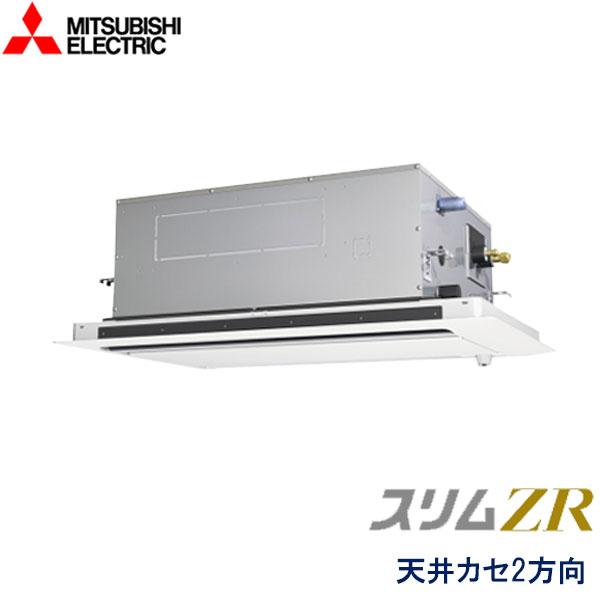 業務用エアコン 三菱電機 PLZ-ZRMP63SLFV 2方向天井カセット形 2.5馬力 単相200V ワイヤードリモコン ムーブアイセンサーパネル