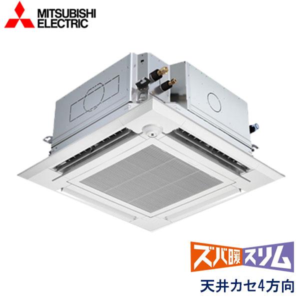 業務用エアコン 三菱電機 PLZ-HRMP112EFV 天井カセット形 4方向吹出し(ファインパワーカセット) 4馬力 三相200V ワイヤードリモコン ムーブアイセンサーパネル