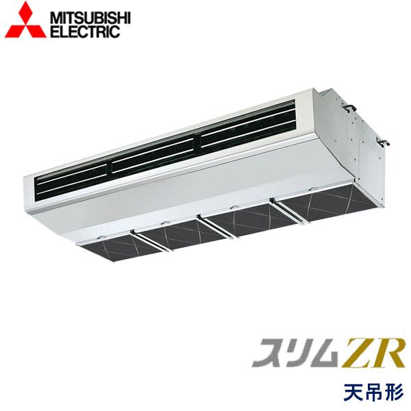 業務用エアコン 三菱電機 PCZ-ZRMP140HV 厨房用天吊形 5馬力 三相200V ワイヤードリモコン