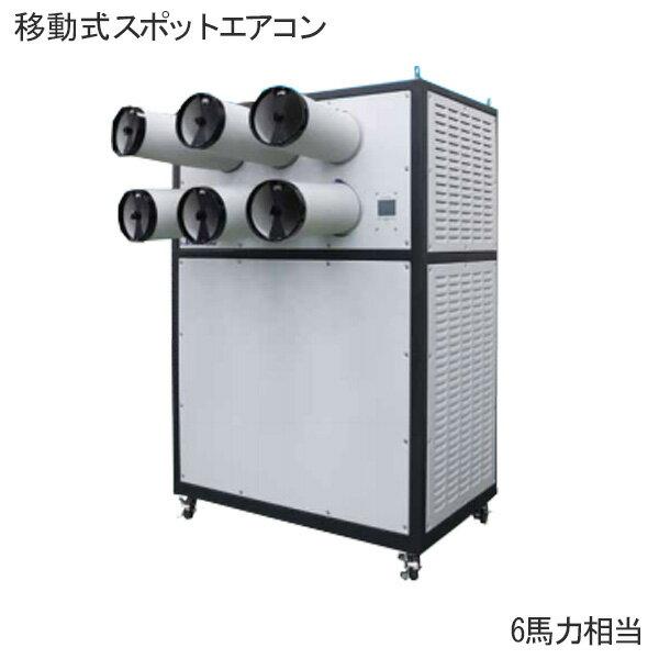 移動式エアコン ヒエスポ MAC1603 スポットエアコン 6馬力相当 三相200V