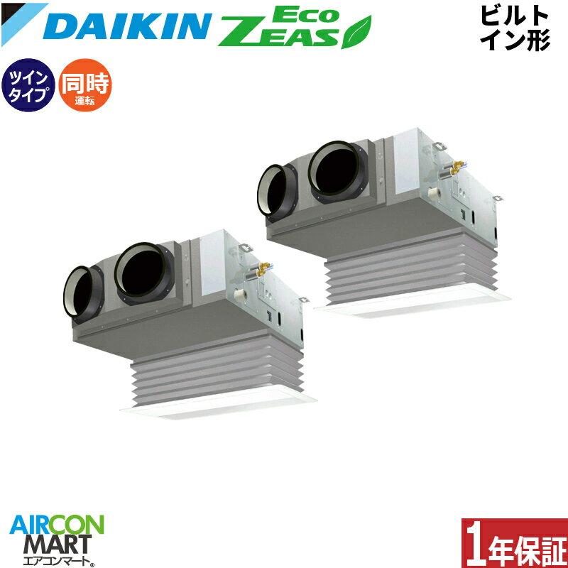 業務用エアコン 4馬力 ビルトイン形 ダイキン 同時ツイン 冷暖房SZRB112BCD三相200Vタイプ ワイヤードリモコン業務用 エアコン 激安 販売中