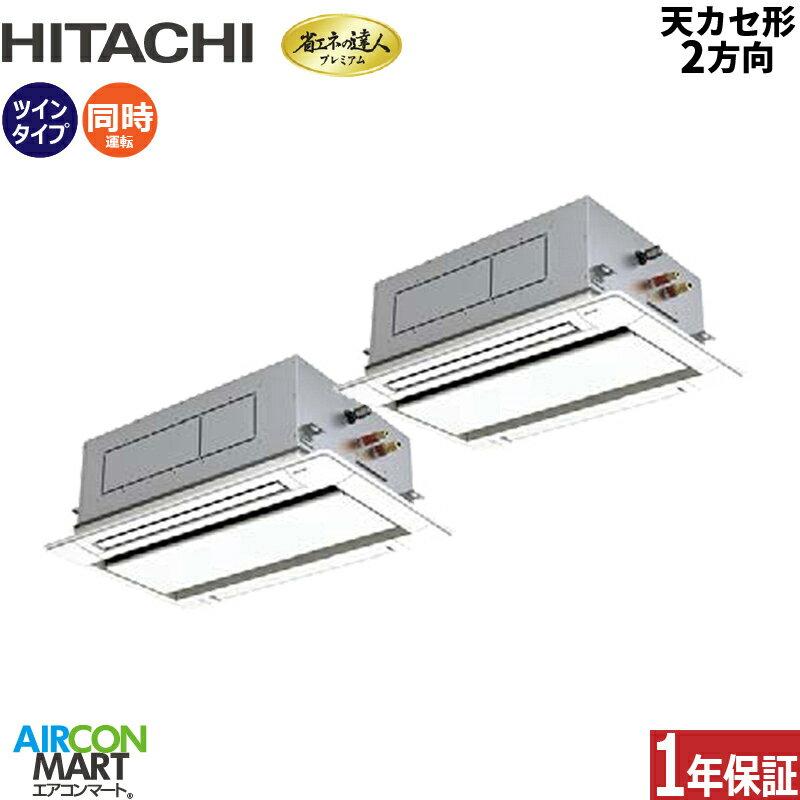 業務用エアコン 3馬力 天井カセット2方向 日立同時ツイン 冷暖房RCID-AP80GHP7 (てんかせ2方向)三相200V ワイヤードリモコン 冷媒 R410A天カセ 2方向 業務用 エアコン 激安 販売中