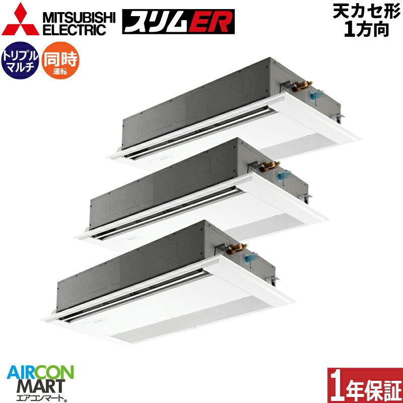 業務用エアコン 6馬力 天井カセット1方向 三菱電機同時トリプル 冷暖房PMZT-ERMP160FW三相200Vタイプ ワイヤードリモコン天カセ 1方向 業務用 エアコン 激安 販売中