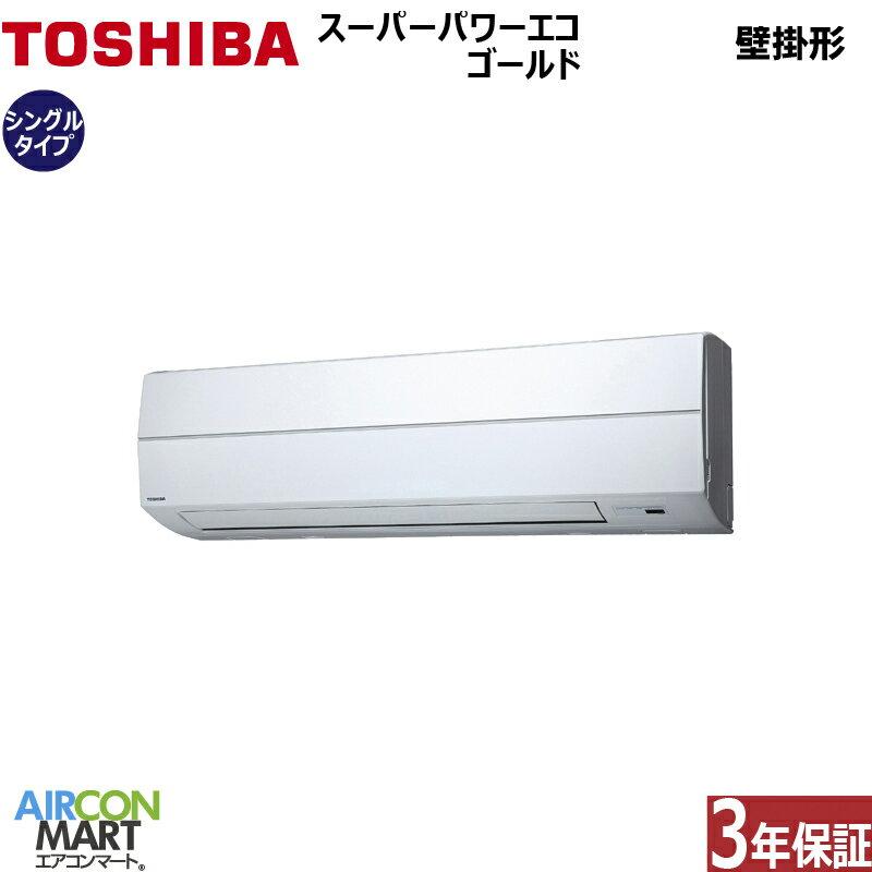 業務用エアコン 1,8馬力 壁掛け形 東芝シングル 冷暖房RKSA04533X三相200V ワイヤレスリモコン 冷媒 R32壁掛形 業務用 エアコン 激安 販売中