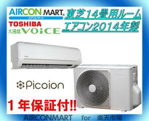 東芝14畳用ルームエアコン2014年製【o-180730-02】