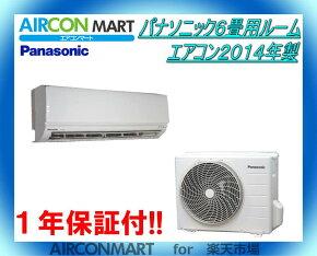 パナソニック6畳用ルームエアコン2014年製【17mu0323-03B】