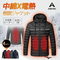 AIRFRIC電熱ベストヒーターベスト丸洗いヒーター内蔵モバイルバッテリー対応3段温度調節即暖防寒男女兼用メンズレディースバイク自転車19AWU01