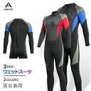 AIRFRIC 交換対応 3mm ウェットスーツ サーフィン 男女共通 フルスーツ バックジップ d4050