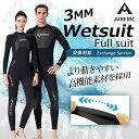 AIRFRIC 3mm ウェットスーツ サーフィン メンズ ...