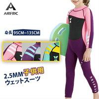AIRFRIC交換対応子供用ウェットスーツ2.5mmキッズダイビングスーツサーフィンシュノーケリング男女兼用ユニセックスKD188