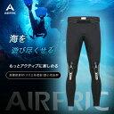 AIRFRIC ウェットスーツ メンズ 男性用 ウェットパンツ ロングパンツ ウェットスーツ メンズ レディース 3mm HS075