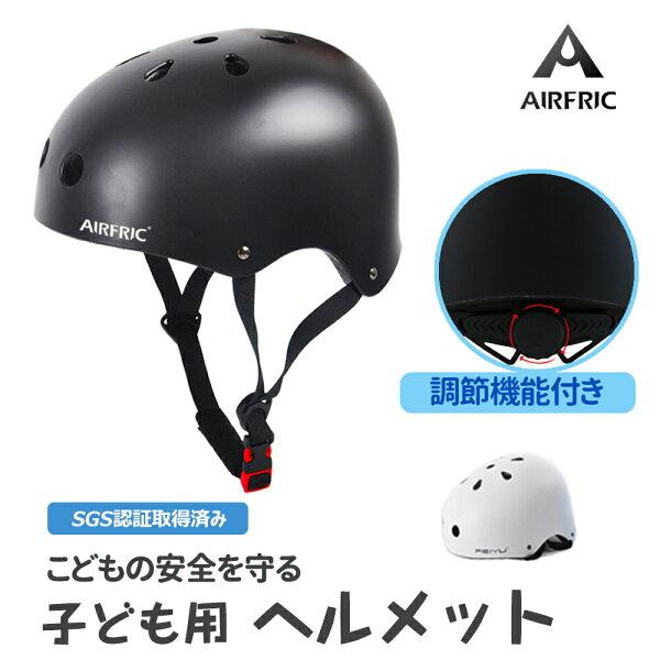 AIRFRIC子どもヘルメット調節 こども用(SGS認証)自転車キッズ幼児サイクルスケボーキックボードKHM03