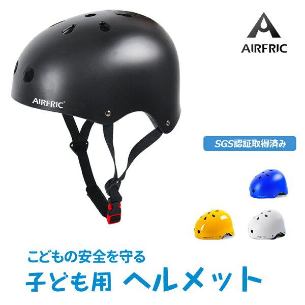 AIRFRIC子どもヘルメットこども用(SGS認証)自転車キッズ幼児サイクルスケボーキックボードKHM01