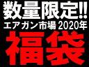 ★【2020年限定福袋】★ (海外製電動ガン)1万円(税込1...