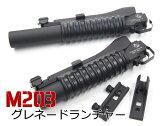 【金属モデル】M203グレネードランチャーレプリカ (3タイプアダプター付)