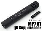 【MP7A1用】QDサプレッサー《専用逆ネジハイダー付》《リアルHK刻印》《H&K Type QD Silencer fpr MP7A1》