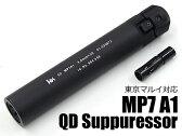 H&K刻印 MP7A1専用 QDサプレッサーレプリカ(専用逆ネジハイダー付)