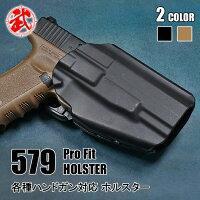 579GLSプロフィットホルスターPRO-FIT