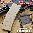 次世代電動ガン M4シリーズ SCAR-L 対応 MAGPUL PTS製 P-MAG ポリマー マガジン 120/30連 切替式 | 東京マルイ 次世代 電動ガン エアガン エアーガン トイガン ライフル 予備 スペア 樹脂 マグプル サバゲー サバイバルゲーム 銃 カスタム パーツ PMAG カスタムパーツ・・・