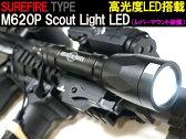 【SUREFIREタイプレプリカ】M620P スカウトライトLED BK (リモート&プッシュスイッチ付)