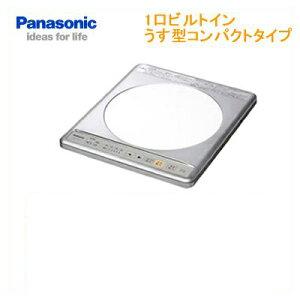 【送料無料】【カードOK】パナソニック電工IHクッキングヒーター1口ビルトインタイプKZ11BP※必ずサイズをご確認ください。