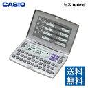 カシオ(Casio) 電子辞書EX-Wordスタンダード XD-E55-N 旅行 出張 入学祝い 進学祝い 進級祝い ギフト 贈り物英和辞典和英辞典漢字辞典10桁