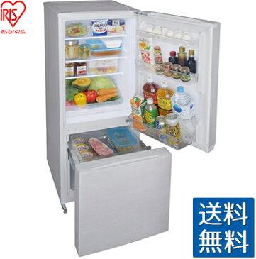 アイリスオーヤマ ノンフロン冷凍冷蔵庫 156L ホワイト AF156-WE ボトムフリーザー スライドトレー 耐熱天板 自動霜取り機能