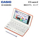 【ご注文後10営業日頃出荷予定】カシオ Casio 2020年発売モデル 電子辞書 EX-Word エクスワード 高校生モデル オレンジ XD-SX4800RG【ギフト対応】