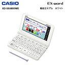【ご注文後10営業日頃出荷予定】カシオ Casio 2020年発売モデル 電子辞書 EX-Word エクスワード 高校生モデル ホワイト XD-SX4800WE【ギフト対応】