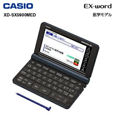 カシオ Casio 2020年3月6日発売 電子辞書 EX-Word エクスワード 医学モデル XD-SX5900MED