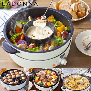 LADONNA Toffy 電気グリル鍋 3.5L