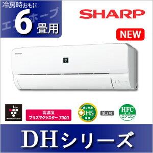 シャープ(SHARP)ay-e22DH-Wおもに6畳用