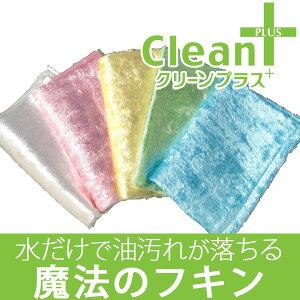 【送料別:サイズA】クリーンプラス5色セットCP1-5SET日本製