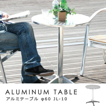 【メーカー直送】アルミテーブル φ60 JL−10 FJB-65037
