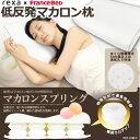 フランスベッド×rexa(レクサ) macaron(マカロン) 低反発マカロン枕 MACARON
